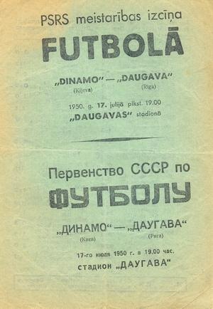 "17 июля 1950г.  ""Даугава"" (Рига) vs. ""Динамо"" (Киев)."