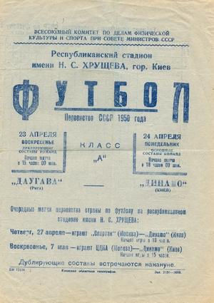 """24 апреля 1950г.  """"Динамо"""" (Киев) vs. """"Даугава"""" (Рига)."""