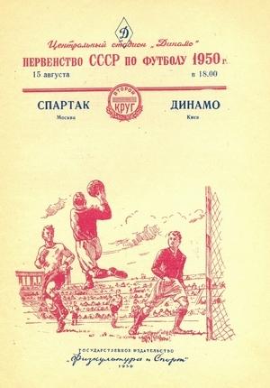 """15 августа 1950г. """"Спартак"""" (Москва) vs. """"Динамо"""" (Киев)."""