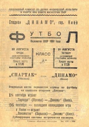 """31 августа 1950г.  """"Динамо"""" (Киев) vs. """"Спартак"""" (Тбилиси)."""