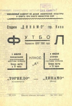 "4 июля 1950г.  ""Динамо"" (Киев) vs. ""Торпедо"" (Сталинград)."