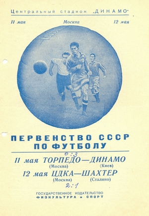 """11 мая 1950г. """"Торпедо"""" (Москва) vs. """"Динамо"""" (Киев)."""