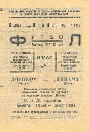 """18 сентября 1950г.  """"Динамо"""" (Киев) vs. """"Торпедо"""" (Москва)."""