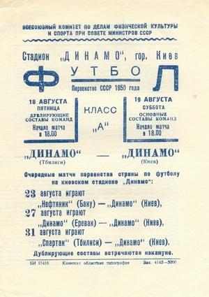 """19 августа 1950г.  """"Динамо"""" (Киев) vs. """"Динамо"""" (Тбилиси)."""