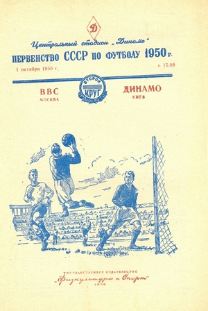 "1 октября 1950г. ВВС (Москва) vs. ""Динамо"" (Киев)."