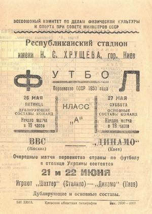 "27 мая 1950г.  ""Динамо"" (Киев) vs. ВВС (Москва)."