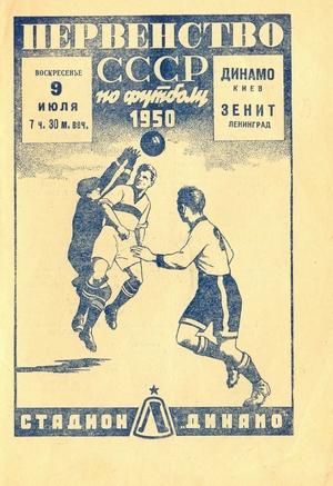 """9 июля 1950г.  """"Зенит"""" (Ленинград) vs. Динамо (Киев)."""