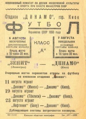 "7 августа 1950г.  ""Динамо"" (Киев) vs. ""Зенит"" (Ленинград)."