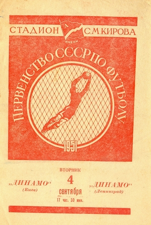 4 сентября 1951г.  Динамо (Ленинград) vs. Динамо (Киев)