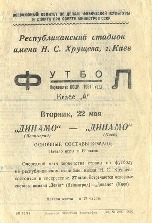 22 мая 1951г.  Динамо (Киев) vs. Динамо (Ленинград)