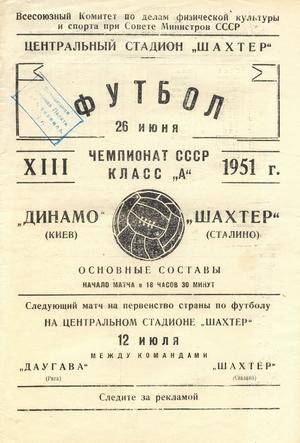 26 июня 1951г.  Шахтер (Сталино) vs. Динамо (Киев)