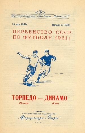15 апреля 1951г. Динамо (Киев) vs. ЦДСА (Москва)