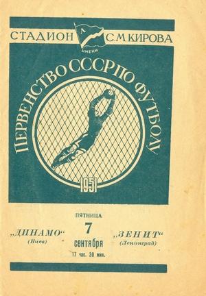 7 сентября 1951г.  Зенит (Ленинград) vs. Динамо (Киев)