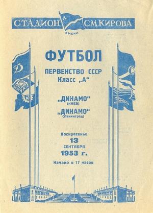 13 сентября 1953г.  Динамо (Ленинград) vs. Динамо (Киев)