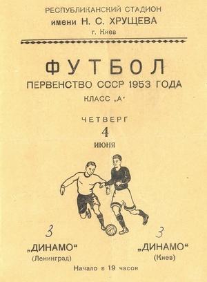 4 июня 1953г.  Динамо (Киев) vs. Динамо (Ленинград)