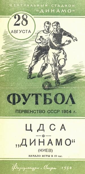 """28 августа 1954г. ЦДСА (Москва) vs. """"Динамо"""" (Киев)."""