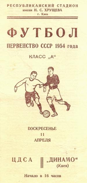 """11 апреля 1954г. """"Динамо"""" (Киев) vs. ЦДСА (Москва)."""