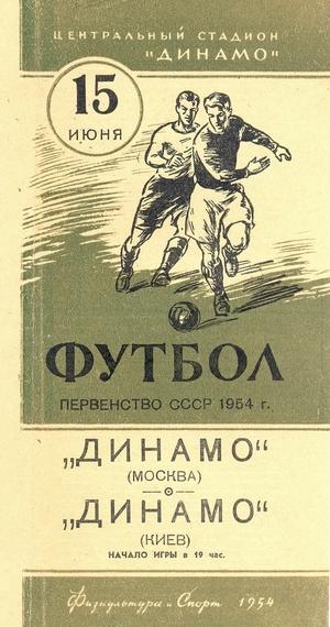 "15 июня 1954г. ""Динамо"" (Москва) vs. ""Динамо"" (Киев)."