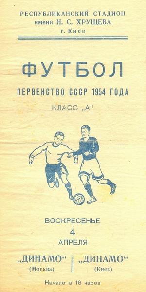 "4 апреля 1954г. ""Динамо"" (Киев) vs. ""Динамо"" (Москва)."