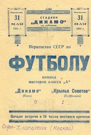 """31 мая 1954г. """"Крылья Советов"""" (Куйбышев) vs. """"Динамо"""" (Киев)."""