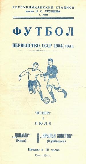 """1 июля 1954г.  """"Динамо"""" (Киев) vs. """"Крылья Советов"""" (Куйбышев)."""