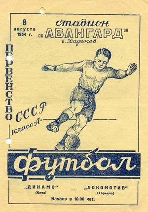 """8 августа 1954г. """"Локомотив"""" (Харьков) vs. """"Динамо"""" (Киев)."""