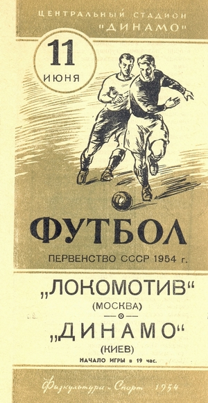 "11 июня 1954г. ""Локомотив"" (Москва) vs. ""Динамо"" (Киев)."