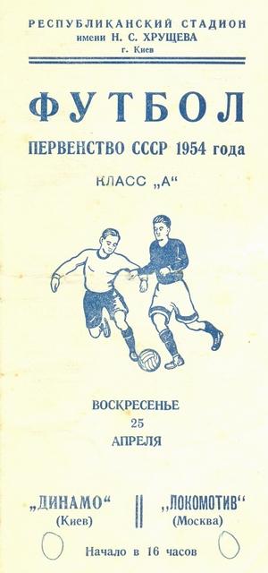 "25 апреля 1954г. ""Динамо"" (Киев) vs. ""Локомотив"" (Москва)."