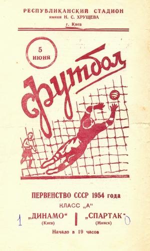 """5 июня 1954г. """"Динамо"""" (Киев) vs. """"Спартак"""" (Минск)."""