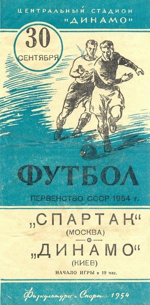 """20 июня 1954г. """"Спартак"""" (Москва) vs. """"Динамо"""" (Киев)."""