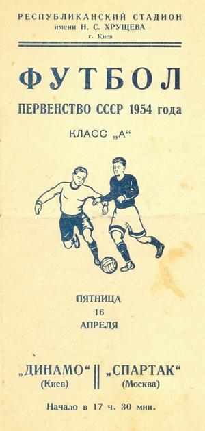 """16 апреля 1954г. """"Динамо"""" (Киев) vs. """"Спартак"""" (Москва)."""