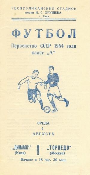 """4 августа 1954г. """"Динамо"""" (Киев) vs. """"Торпедо"""" (Москва)."""