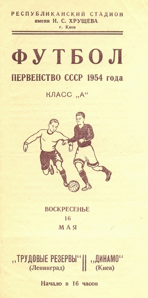 """16 мая 1954г. """"Динамо"""" (Киев) vs. """"Трудовые Резервы"""" (Ленинград)."""
