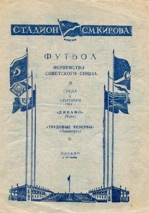 """1 сентября 1954г. """"Трудовые Резервы"""" (Ленинград) vs. """"Динамо"""" (Киев)."""