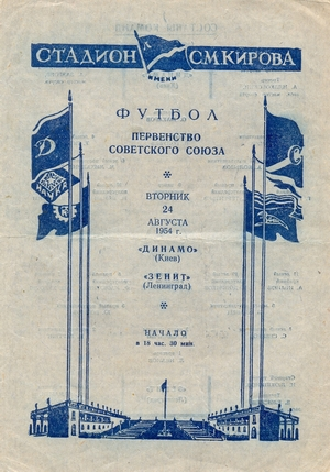 "24 августа 1954г. ""Зенит"" (Ленинград) vs. ""Динамо"" (Киев)."
