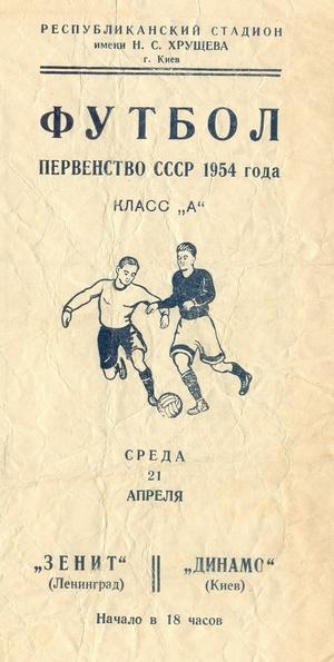 """21 апреля 1954г. """"Динамо"""" (Киев) vs. """"Зенит"""" (Ленинград)."""