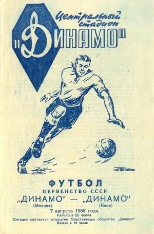 """7 августа 1958г. """"Динамо"""" (Москва) vs. """"Динамо"""" (Киев)."""