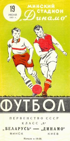 19 июня 1961г.  Динамо (Минск) vs. Динамо (Киев).