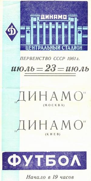 23 июля 1961г. Динамо (Москва) vs. Динамо (Киев).