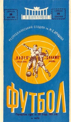 26 апреля 1961г.  Динамо (Киев) vs. Калев (Таллинн).