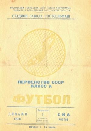 1 октября 1961г. СКА (Ростов) vs. Динамо (Киев).