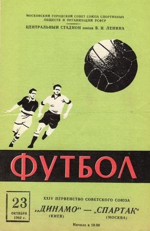 23 октября 1962г.  Спартак (Москва) vs. Динамо (Киев)