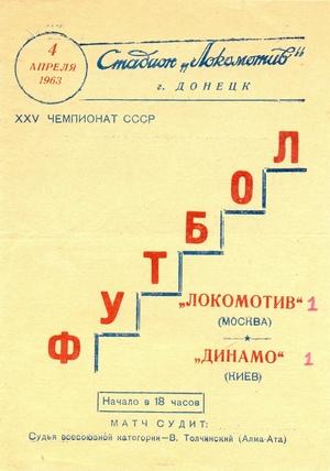 "4 апреля 1963г. ""Локомотив"" (Москва) vs. ""Динамо"" (Киев)."