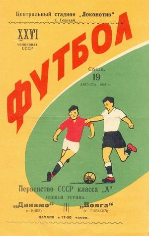 19 августа 1964г.  Волга (Горький) vs. Динамо (Киев)