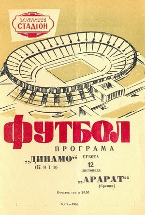 """12 ноября 1966г. """"Динамо"""" (Киев) vs. """"Арарат"""" (Ереван)."""