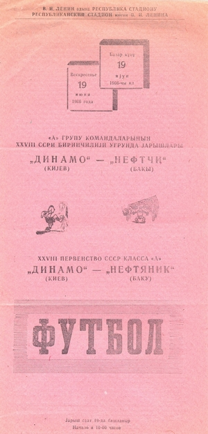 """19 июня 1966г.  """"Нефтяник"""" (Баку) vs. """"Динамо"""" (Киев)."""