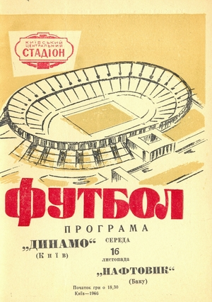 """16 ноября 1966г. """"Динамо"""" (Киев) vs. """"Нефтяник"""" (Баку)."""
