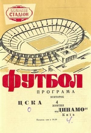 "4 октября 1966г. ""Динамо"" (Киев) vs. ЦСКА (Москва)."