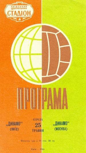25 мая 1966г.  Динамо (Киев) vs. Динамо (Москва).