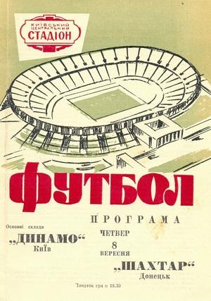 "8 сентября 1966г.  ""Динамо"" (Киев) vs. ""Шахтер"" (Донецк)."